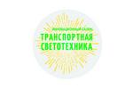 Транспортная светотехника 2021. Логотип выставки