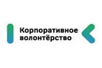 Корпоративное волонтерство 2019. Логотип выставки
