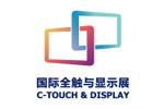 C-TOUCH & DISPLAY SHENZHEN 2019. Логотип выставки