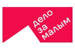 Дело за малым 2021. Логотип выставки