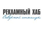 Рекламный хаб Северной Столицы 2021. Логотип выставки