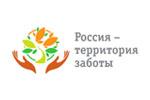 Россия – территория заботы 2019. Логотип выставки