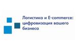 Логистика и E-commerce 2019. Логотип выставки