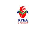 Куба в России 2019. Логотип выставки