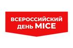 Всероссийский День MICE 2019. Логотип выставки