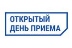 Открытый день приема 2019. Логотип выставки