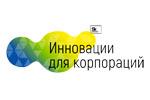 Инновации для корпораций 2019. Логотип выставки
