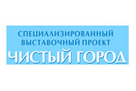 ЧИСТЫЙ ГОРОД 2019. Логотип выставки