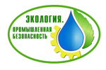 Экология. Промышленная безопасность