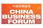 China Business Forum 2018. Логотип выставки