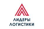 Лидеры Логистики 2018. Логотип выставки
