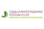 Сады России и СНГ 2020. Логотип выставки