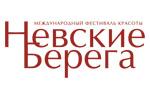 Невские Берега 2020. Логотип выставки