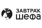 ЗАВТРАк ШЕФА 2020. Логотип выставки