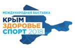 Крым Здоровье Спорт 2018. Логотип выставки