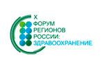 Форум регионов России. Здравоохранение