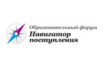 Навигатор Поступления 2020. Логотип выставки