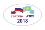 Европа – Азия. Сотрудничество без границ 2017. Логотип выставки
