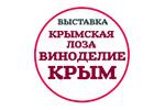 Крымская лоза. Виноделие 2019. Логотип выставки