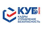 КУБ ЭКСПО / Кадры. Управление. Безопасность 2021. Логотип выставки