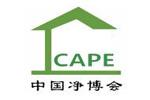 Shanghai International Fresh Air system and Air purification / CAPE 2020. Логотип выставки