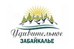 Удивительное Забайкалье 2018. Логотип выставки