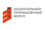 Национальный промышленный форум 2020. Логотип выставки
