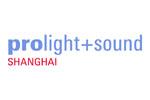 Prolight + Sound Shanghai 2020. Логотип выставки