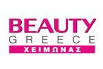 BEAUTY GREECE WINTER 2018. Логотип выставки