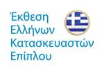 GREEK FURNITURE MANUFACTURERS EXHIBITION 2017. Логотип выставки
