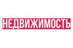 Недвижимость 2016. Логотип выставки