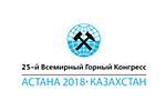 Всемирный Горный Конгресс 2018. Логотип выставки