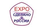 ЭКСПО «Сделано в России» 2019. Логотип выставки