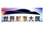 Taipei International Auto Show 2020. Логотип выставки
