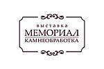 Мемориал. Камнеобработка 2022. Логотип выставки