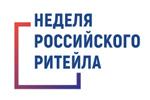 Неделя Ритейла 2021. Логотип выставки