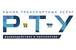 Рынок транспортных услуг: взаимодействие и партнерство 2017. Логотип выставки