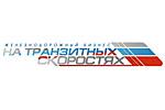 Железнодорожный бизнес на транзитных скоростях 2018. Логотип выставки