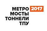 Метро, мосты, тоннели. ТПУ 2017. Логотип выставки
