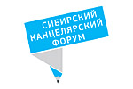 Сибирский Канцелярский Форум 2017. Логотип выставки