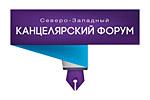 Северо-Западный Канцелярский Форум 2017. Логотип выставки