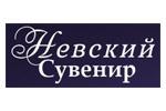 Невский сувенир 2017. Логотип выставки