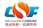 China International Vending Machine&Self-service Facilities Fair 2021. Логотип выставки