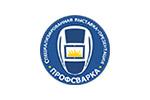 ПРОФСВАРКА 2021. Логотип выставки