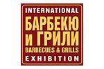 Барбекю и грили 2022. Логотип выставки