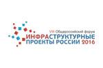 Инфраструктурные проекты России 2016. Логотип выставки