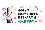Форум маркетинга и рекламы ЖИРАФ 2021. Логотип выставки