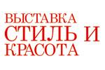 Стиль и Красота 2019. Логотип выставки