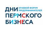 Дни пермского бизнеса 2019. Логотип выставки