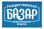 Рождественский базар 2020. Логотип выставки